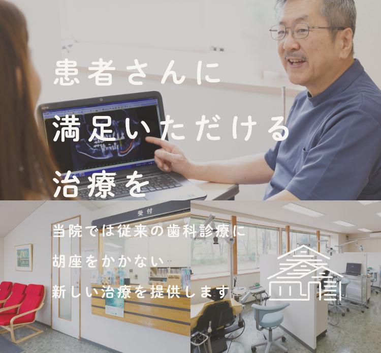患者さんに満足いただける治療を当院では従来の歯科診療に胡座をかかない新しい治療を提供します